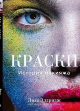 Книга Лизы Элдридж о макияже появится в российских магазинах