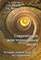 «Современный экзистенциальный анализ» А. Лэнгле, Е. Уколова, В. Шумский
