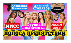 группа фабрика сразилась финалистками miss maxim 2019 видео
