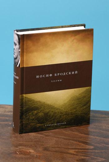 Иосиф Бродский «Холмы». В книгу вошли три поэт поэтических сборника – «Остановка в пустыне», «Конец прекрасной эпохи» и «Часть речи».