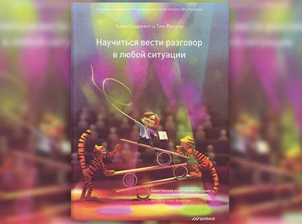 Э. Сарджент, Т. Фиерон «Научиться вести разговор в любой ситуации»
