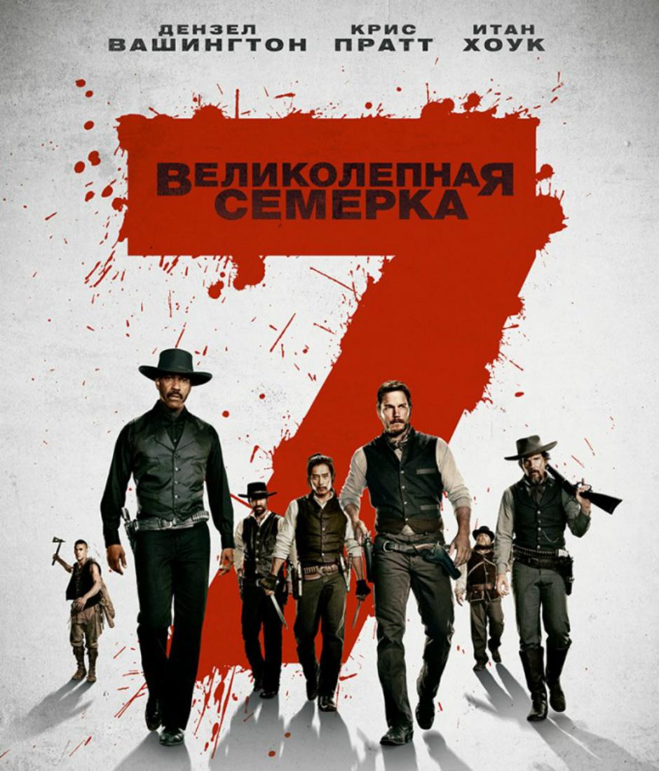 Вестерн «Великолепная семерка» возглавил русский прокат ввыходные