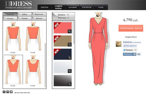 В онлайн-ателье IDdress.ru можно создать идеальное платье на все случаи жизни