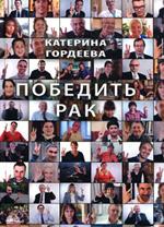 Юлия Гиппенрейтер: «На удар судьбы я отвечаю встречным ударом»