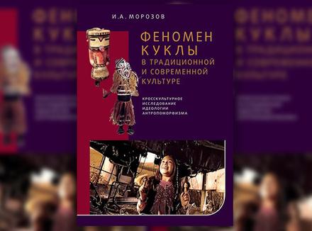 И. Морозов «Феномен куклы в традиционной и современной культуре»