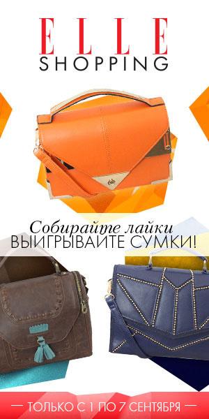Elle Shopping объявил о конкурсе на Facebook