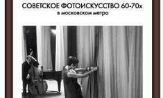 В московском метро открывается выставка «Советское фотоискусство 60–70-х»