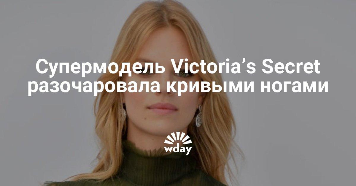 Супермодель Victoria's Secret разочаровала кривыми ногами