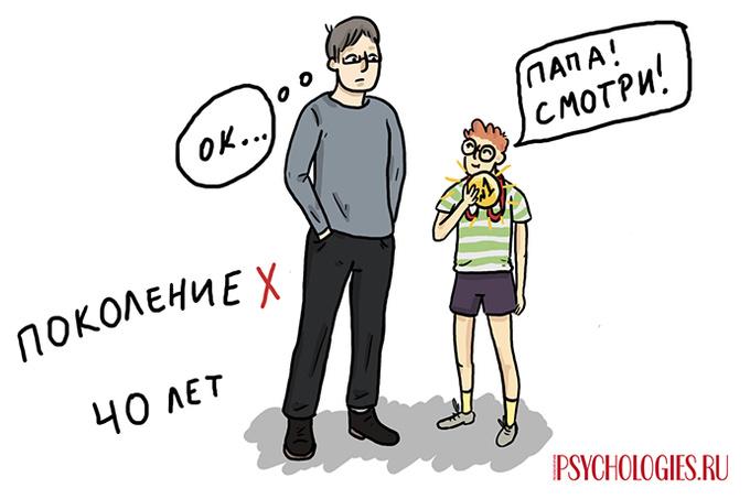 «Да что вы хотите от этого поколения!»: как нам ужиться друг с другом