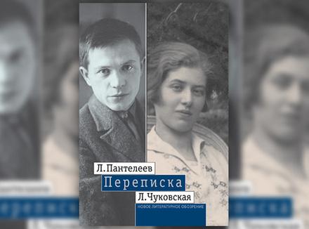 Л. Пантелеев – Л. Чуковская. Переписка (1929–1987)