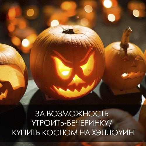 За возможность устроить вечеринку и купить костюм на Хэллоуин