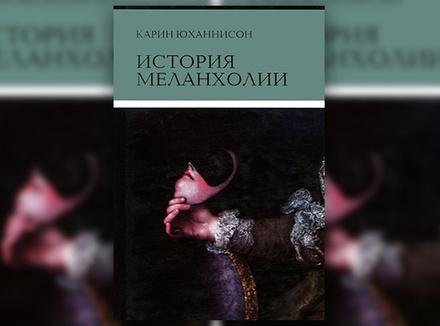 «История меланхолии» Карин Юханнисон