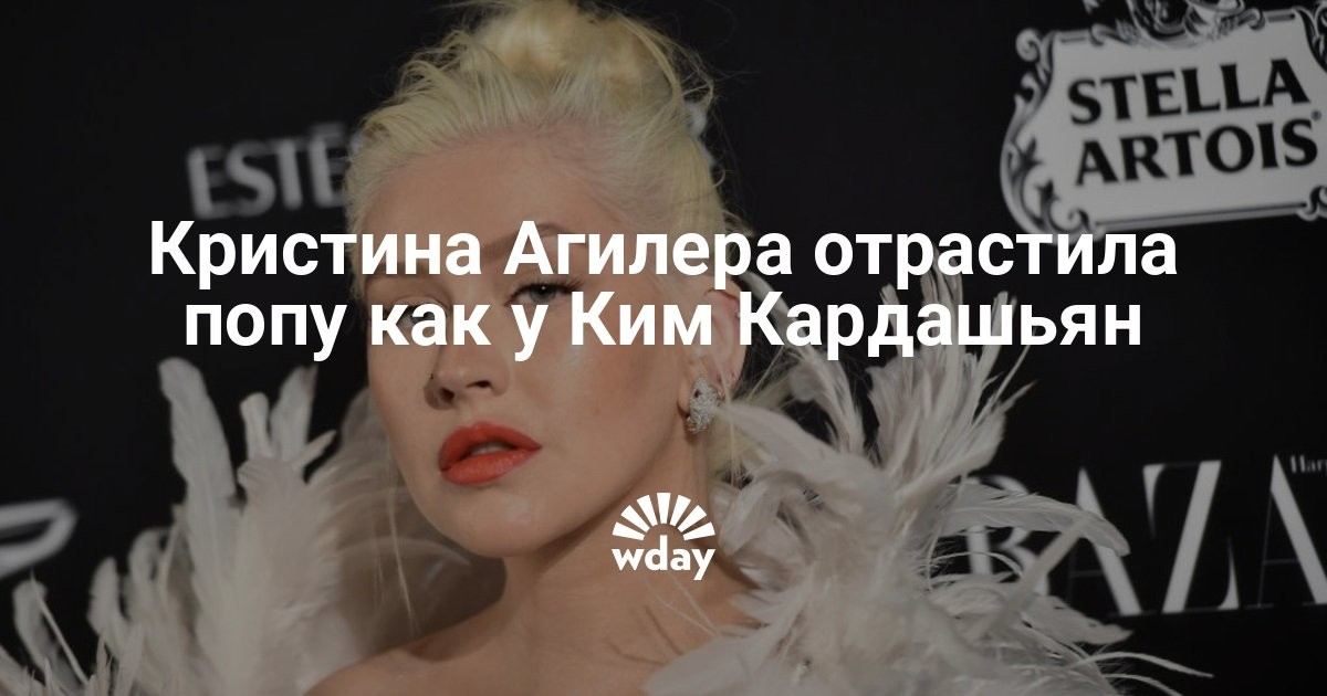 Кристина Агилера отрастила попу как у Ким Кардашьян