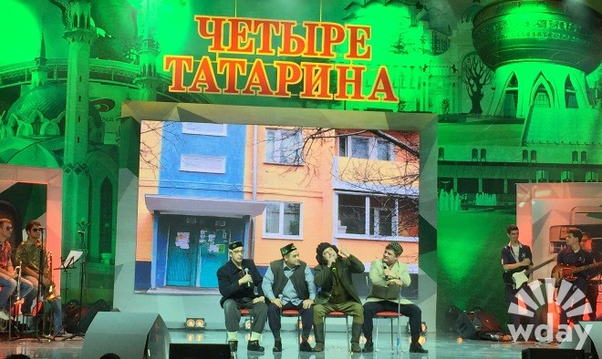 Четыре татарина шоу