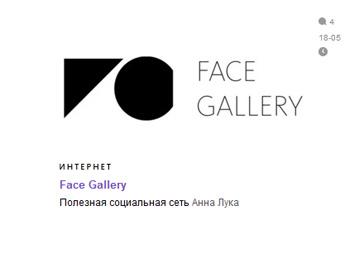 Facegallery.ru