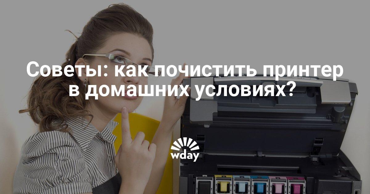 Как в домашних условиях почистить принтер