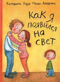 Катерина Януш, Мерви Линдман «Как я появился на свет»