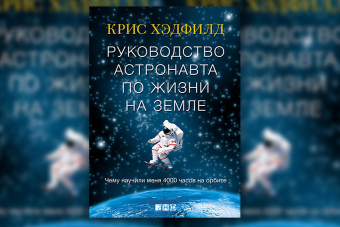 Крис Хэдфилд «Руководство астронавта по жизни на Земле»