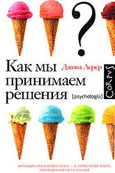 Джона Лерер «Как мы принимаем решения»
