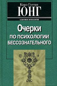 К. Юнг «Очерки по психологии бессознательного»
