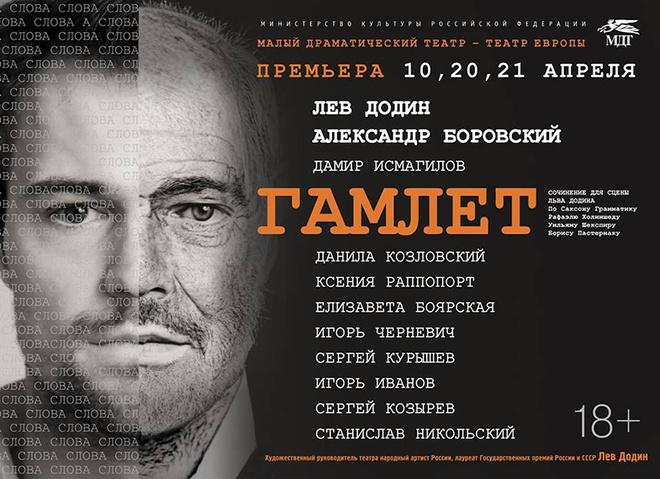 Данила Козловский сыграет Гамлета в постановке МДТ–Театра Европы: фото, подробности