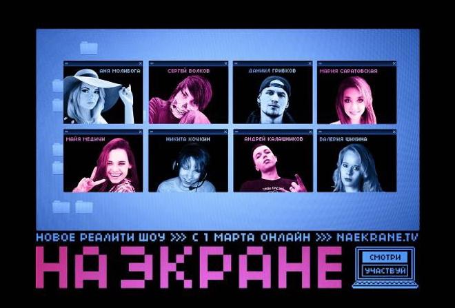 Онлайн реалити шоу На экране, Андрей Калашников
