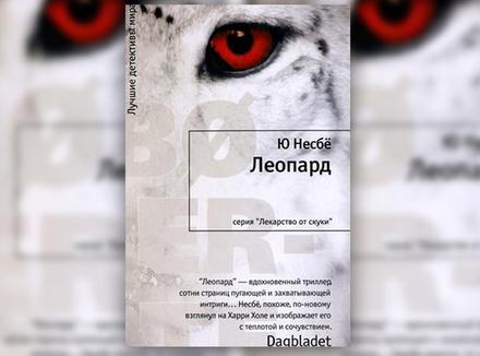 Ю Несбё «Леопард»