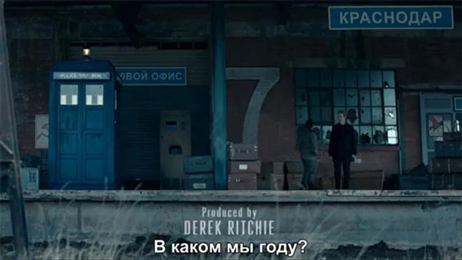 В сериале «Доктор Кто» показали табличку с надписью «Краснодар»