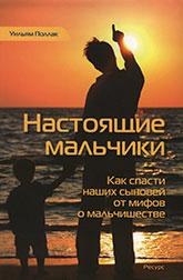 «Настоящие мальчики. Как спасти наших сыновей от мифов о мальчишестве» Уильям Поллак