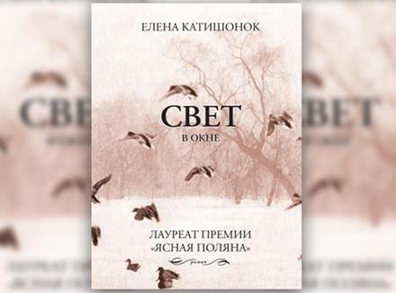 Елена Катишонок «Свет в окне»