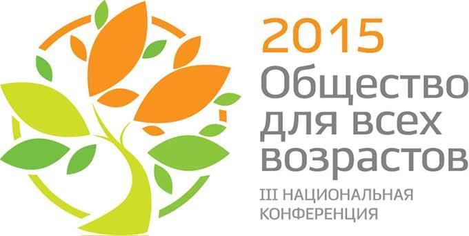 Национальная конференция «Общество для всех возрастов»