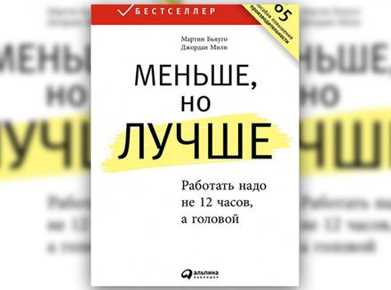 М. Бьяуго, Д. Милн «Меньше, но лучше: работать надо не 12 часов, а головой»