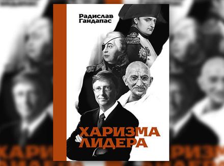 Р. Гандапас «Харизма лидера»