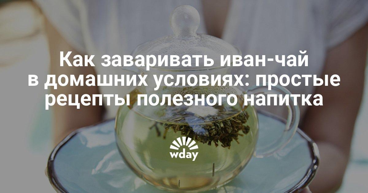 Рецепт вкусный чай в домашних условиях 407
