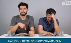 Иностранцы пробуют русскую холостяцкую еду и рассказывают, как им такое (видео)