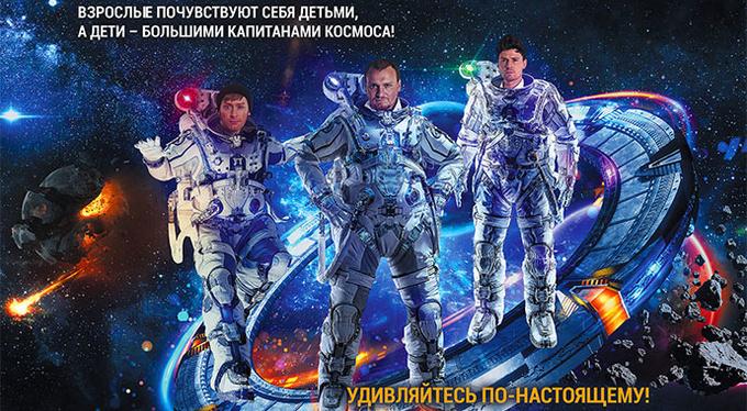 Космическая одиссея «Тайна трех планет» братьев Сафроновых