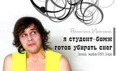 Студенты журфака СПбГУ разделись для Валентины Матвиенко