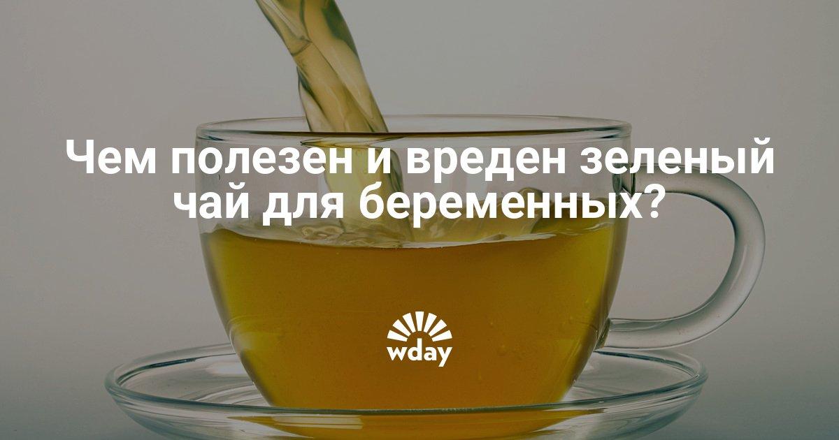 Зеленый чай для беременных 55