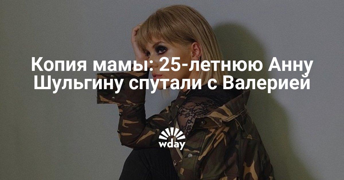 Копия мамы: 25-летнюю Анну Шульгину спутали с Валерией