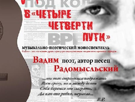 Вадим Радомысльский, спектакль