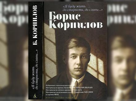 «Я буду жить до старости, до славы…» Борис Корнилов