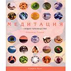 М. Годинг «Медитация. Общее руководство»