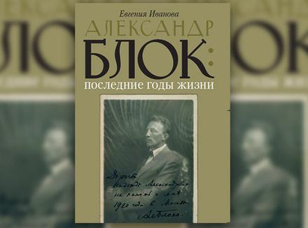 Е. Иванова «Александр Блок: последние годы жизни»