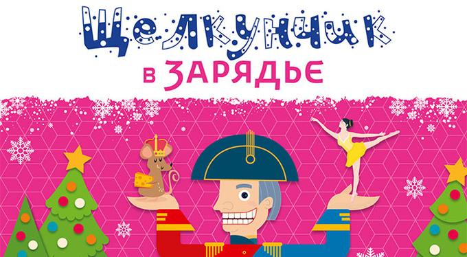 «Щелкунчик в Зарядье»: балетоперная сказка для детей и взрослых
