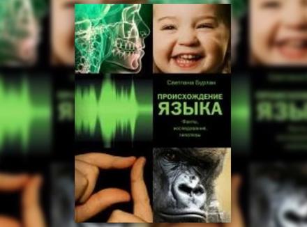 Происхождение языка. Факты, исследования, гипотезы С. Бурлак