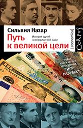 Сильвия Назар «Путь к великой цели: История одной экономической идеи»