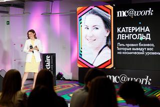 Marie Claire провел пятую юбилейную бизнес-конференцию MC@WORK