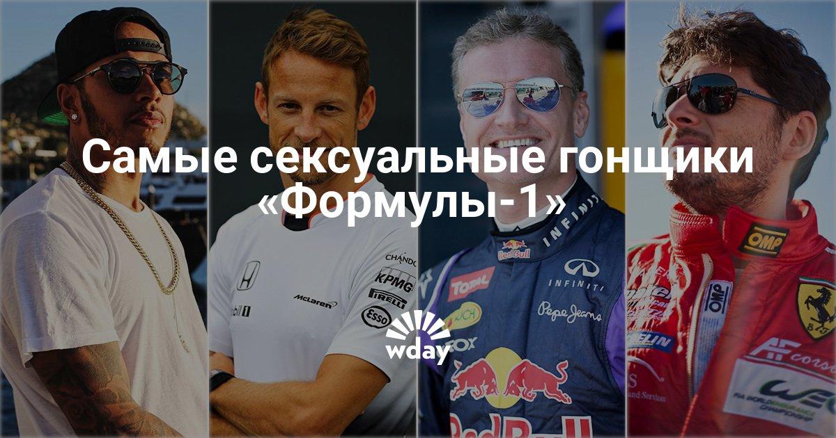 Самые сексуальные гонщики «Формулы-1