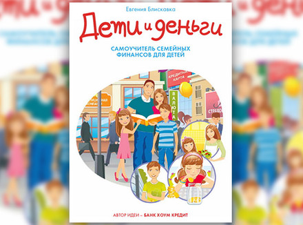 Евгения Блискавка «Дети и деньги. Самоучитель семейных финансов для детей»