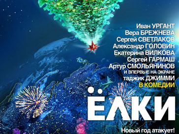 Постер к фильму «Елки»